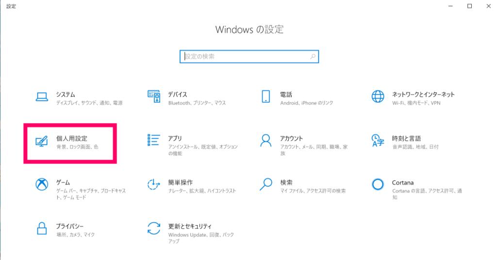 Windowsで壁紙を変更する方法
