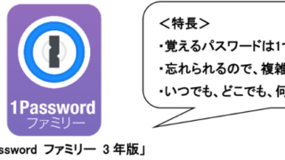 3年版「1Password」
