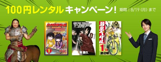 Renta!限定 今だけ人気作が100円レンタルキャンペーン