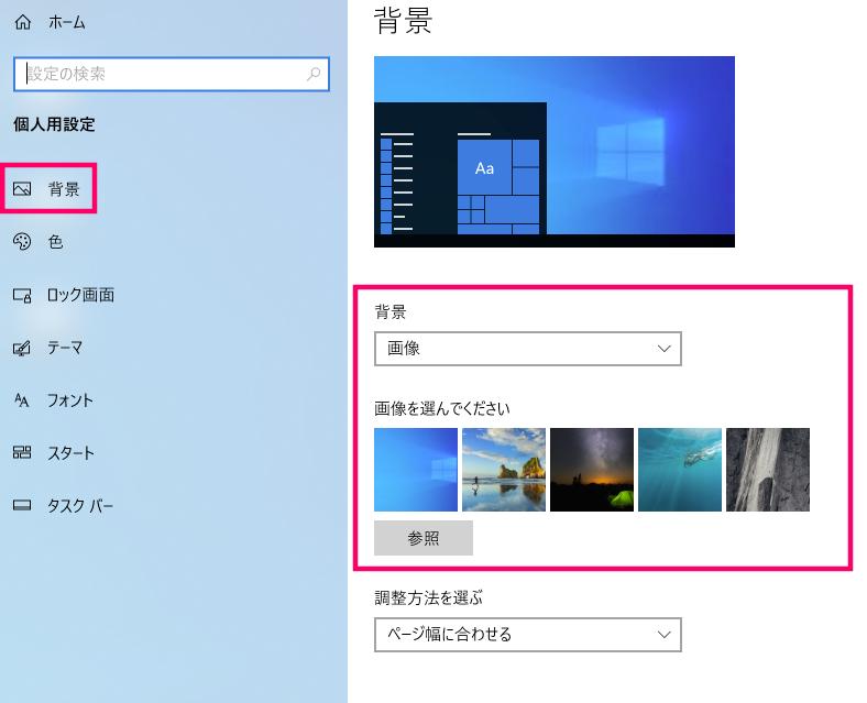 Windowsで壁紙を変更する方法2