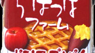 チロルチョコ〈ポテトアップルパイ〉
