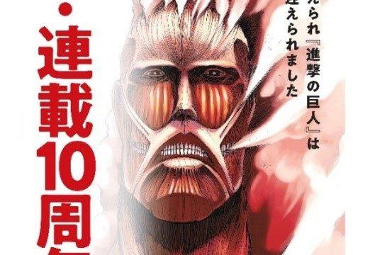 『進撃の巨人』連載10周年感謝企画