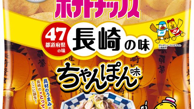 ポテトチップス ちゃんぽん味