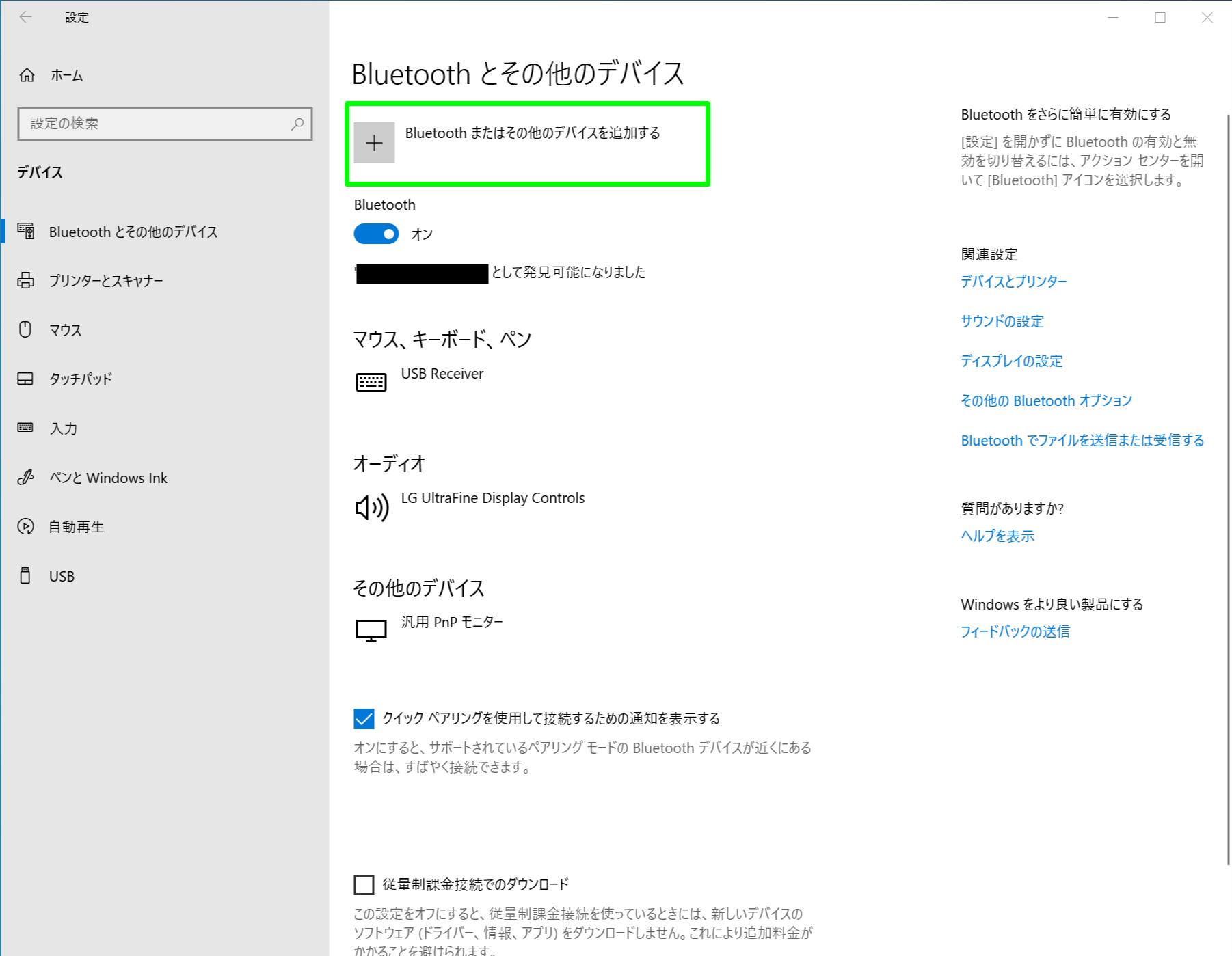 Windows10ブルートゥースデバイスと接続