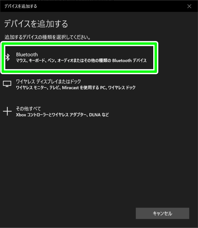 Windows10ブルートゥース設定2