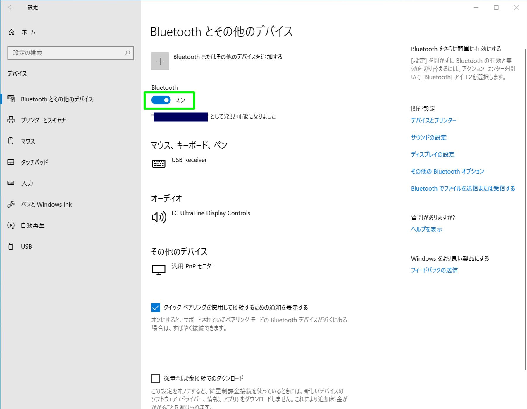 Windows10ブルートゥース設定