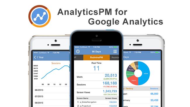 スマホアプリ「AnalyticsPM」のAndroid版00