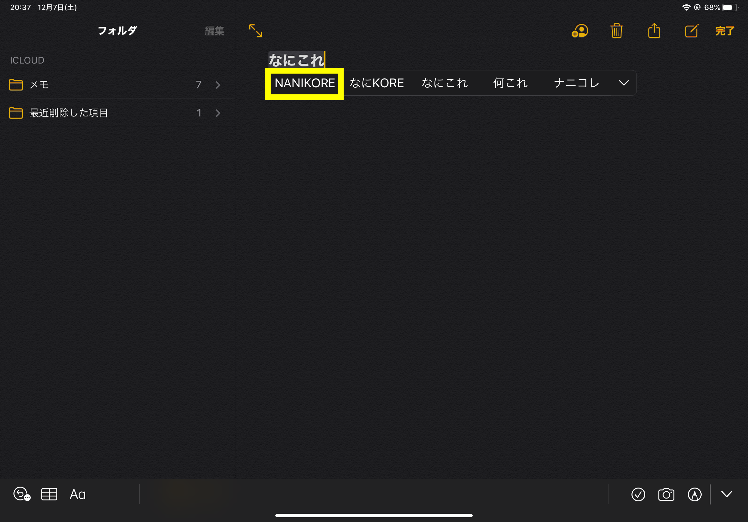iPad ProのSmart Keyboard Folioで文字入力すると変換候補の最初にローマ字が表示される