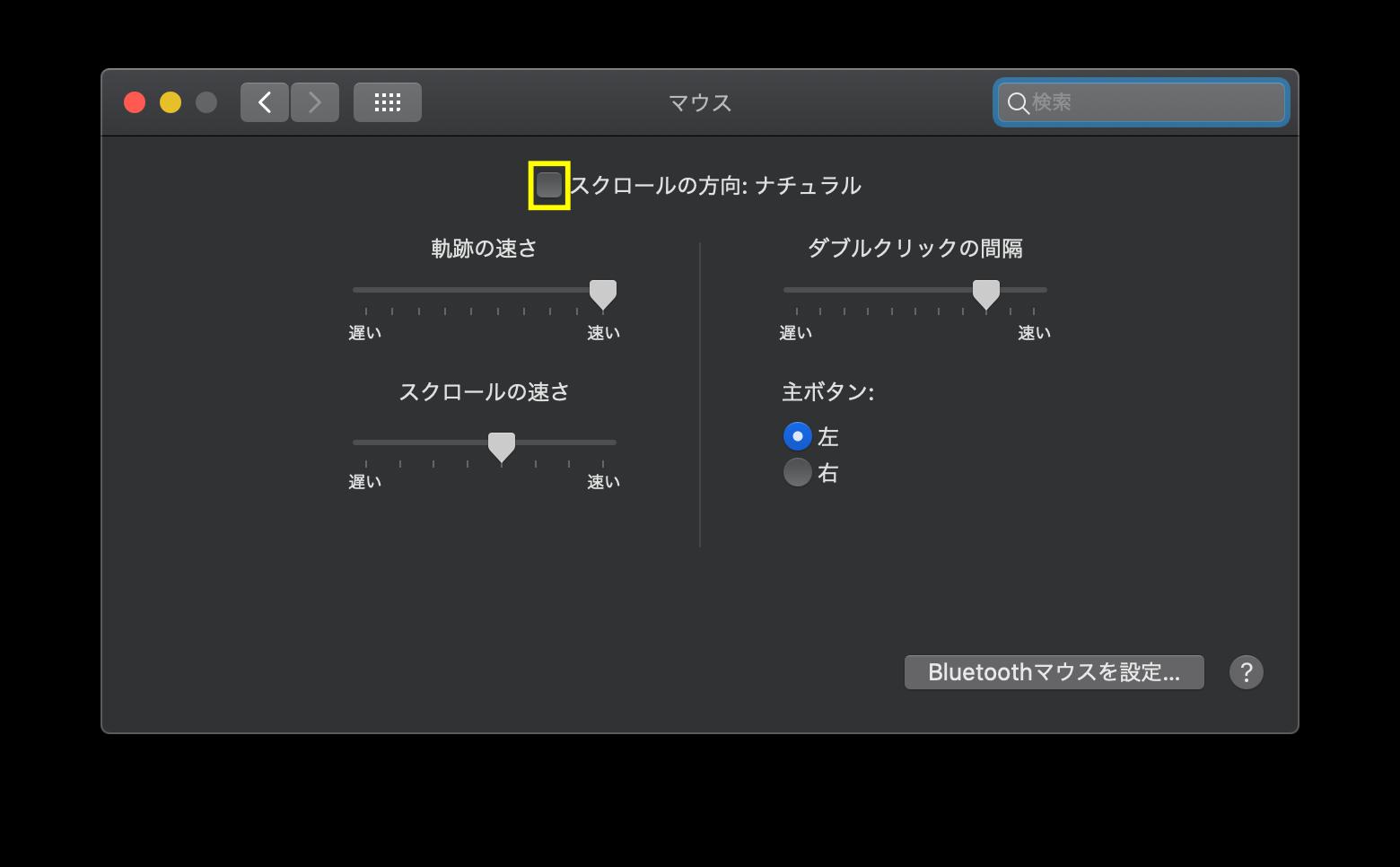 Macでマウスのスクロールを逆にする方法2