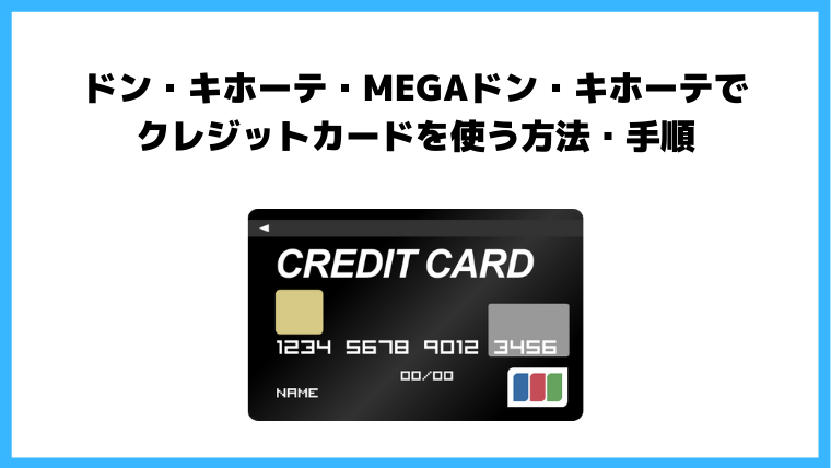 ドンキホーテでクレジットカードを使う方法・手順