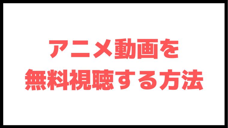 A3 アニメ 動画