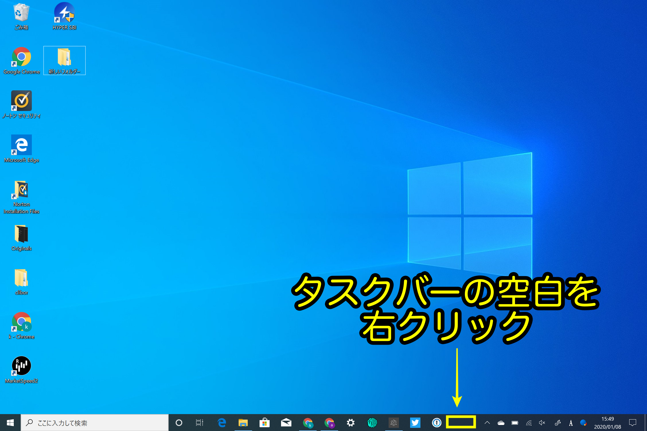 パソコンのホーム画面