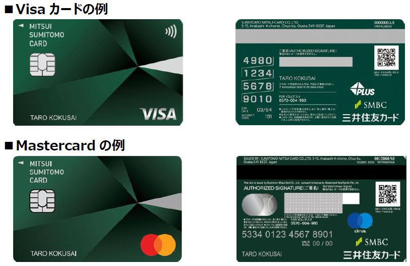 三井住友カード、次世代カード発行