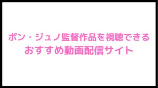 ポン・ジュノ監督作品