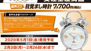 『ハイキュー!! TO THE TOP』音声入り目覚まし時計発売決定1
