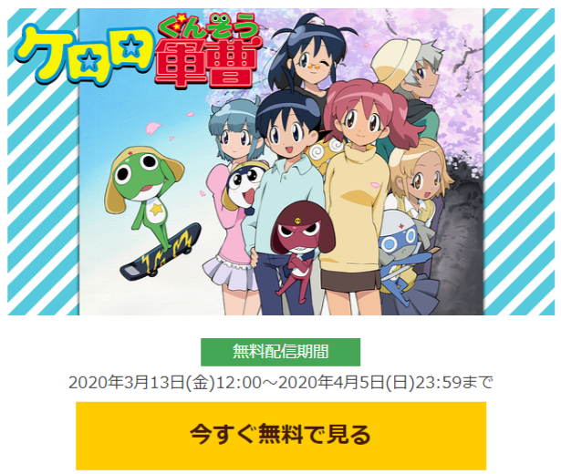 dアニメストア『1話が無料アニメ特集』3