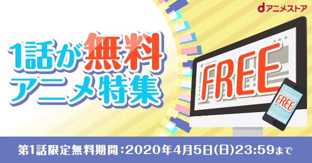 dアニメストア『1話が無料アニメ特集』