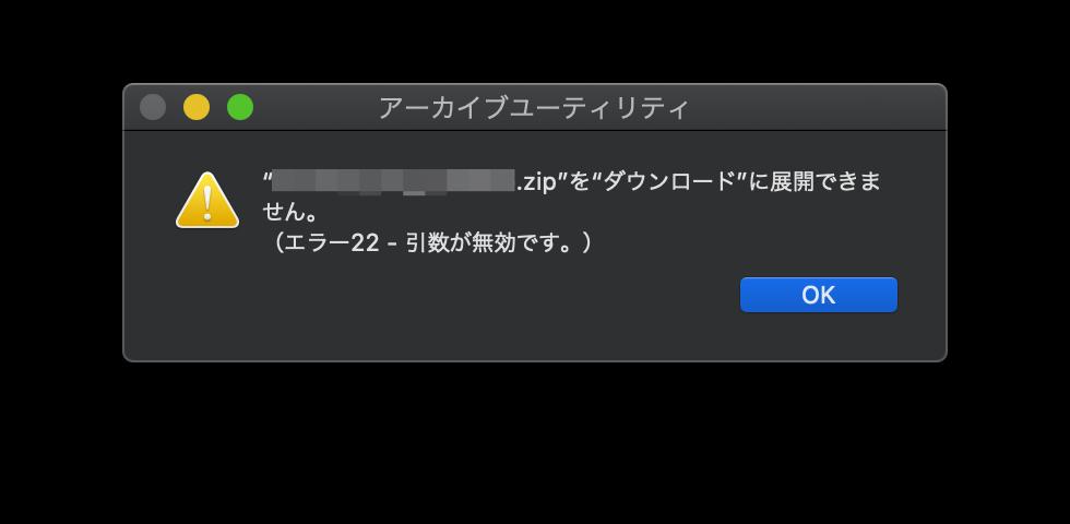 MACでZIP解凍エラー画面