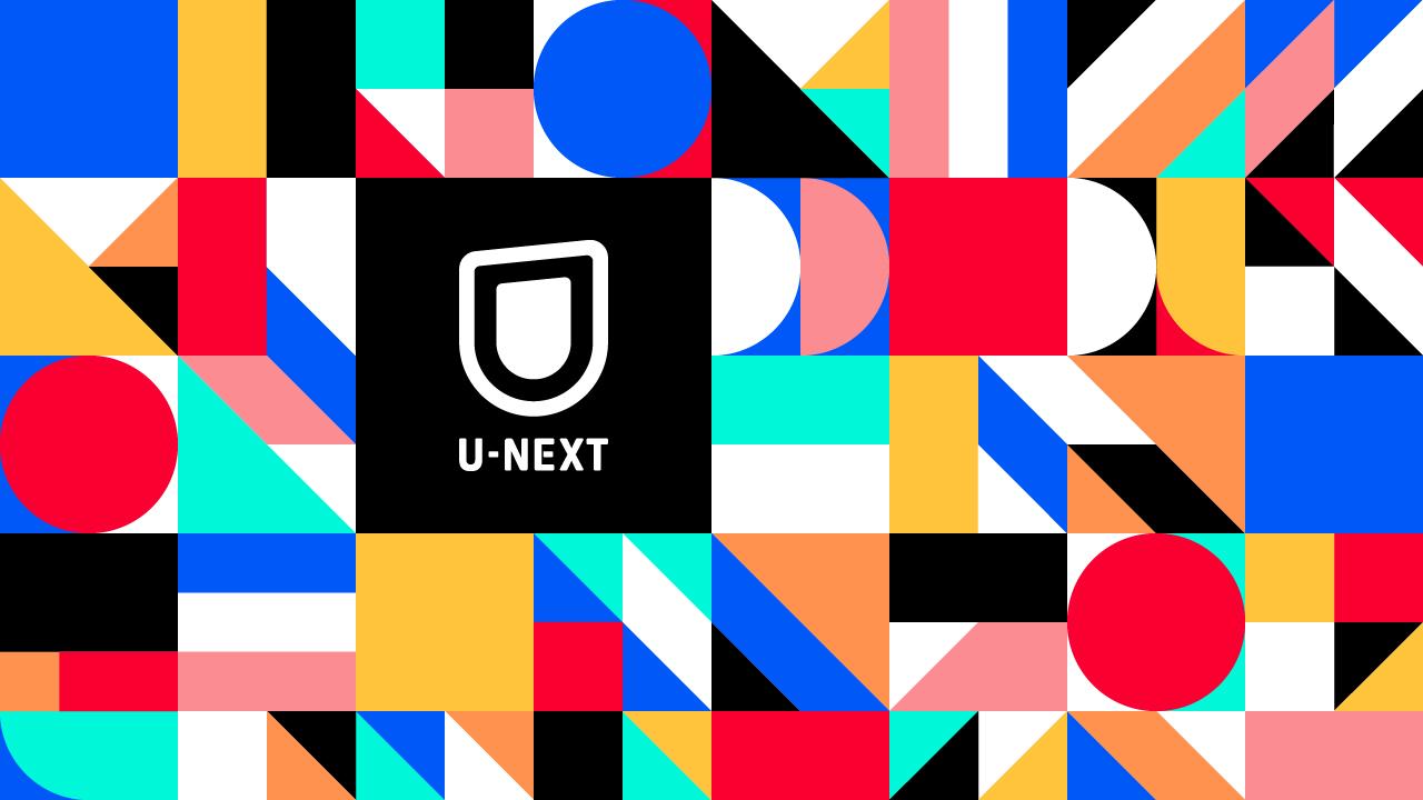 「U-NEXT」