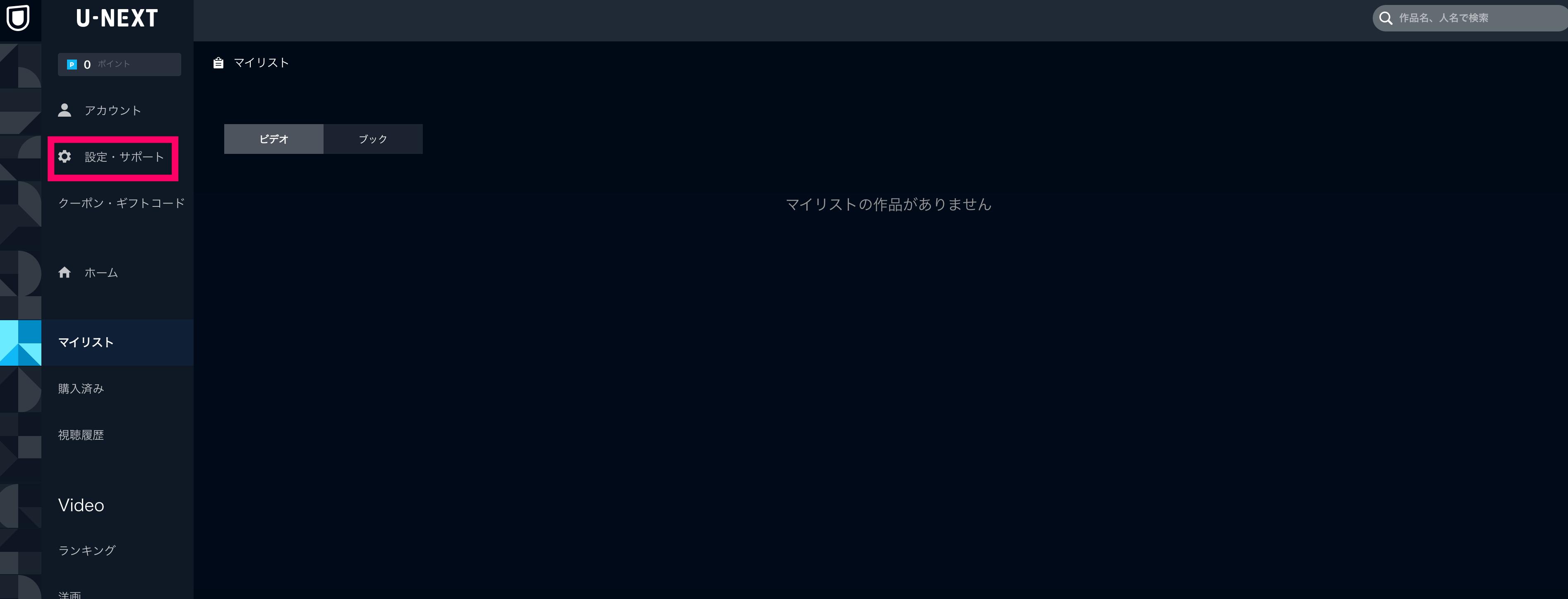 U-NEXT(ユーネクスト)の設定