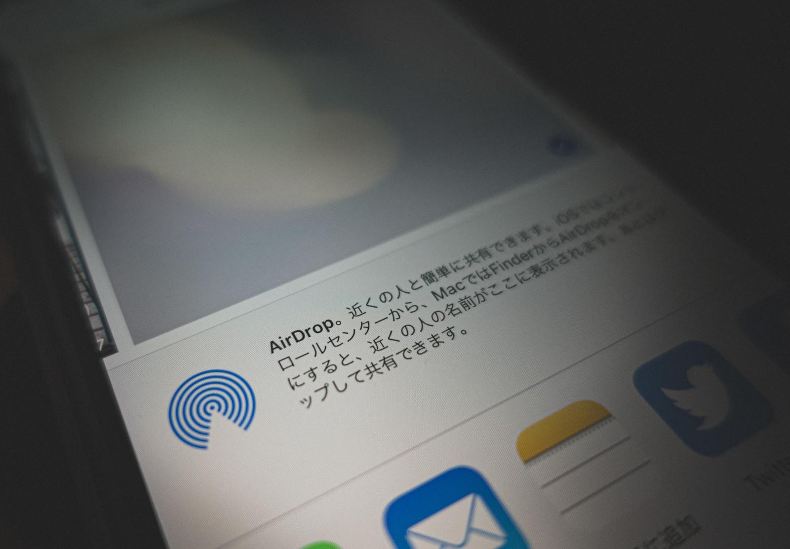 AirDrop。近くの人と簡単に共有できます