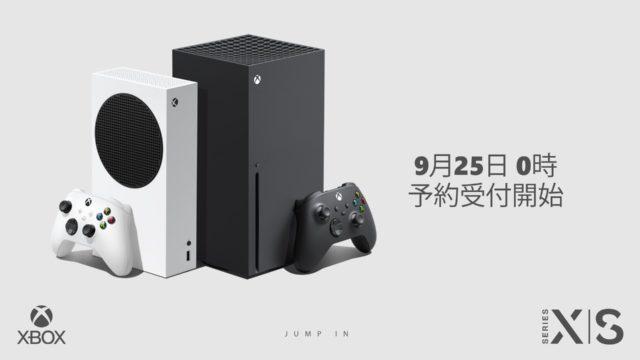 Xbox Series予約受け付け開始