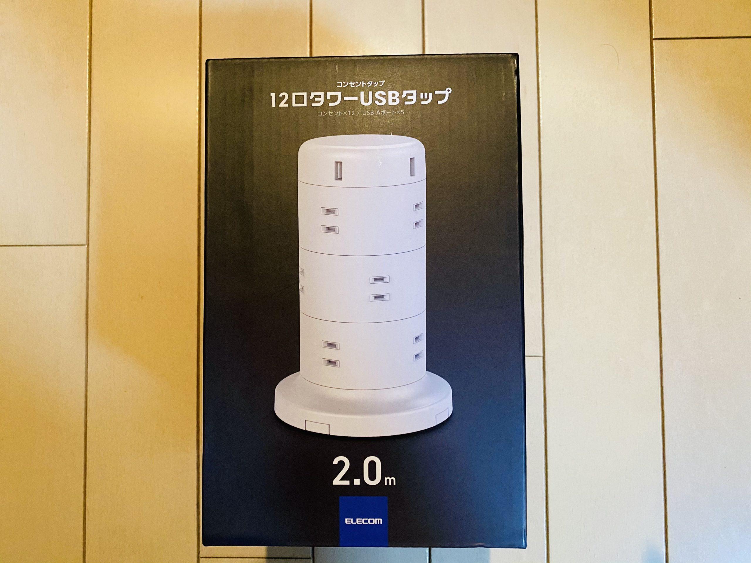 エレコムのタワー型電源タップ ECT-0720WHの箱