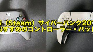 PC版(Steam)サイバーパンク2077でおすすめのコントローラー・パッドを紹介